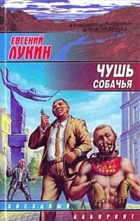 Лукин Евгений - Чушь собачья
