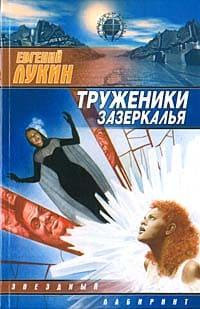 Лукин Евгений - Труженики зазеркалья