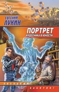 Лукин Евгений - Портрет кудесника в юности