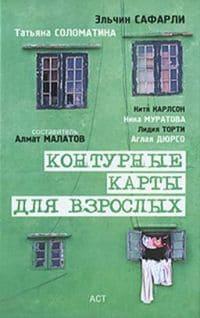 Соломатина Татьяна - Контурные карты для взрослых