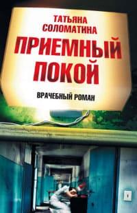 Соломатина Татьяна - Приемный покой
