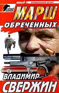 Свержин Владимир - Марш обреченных