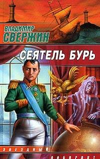 Свержин Владимир - Сеятель бурь