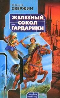 Свержин Владимир - Железный Сокол Гардарики