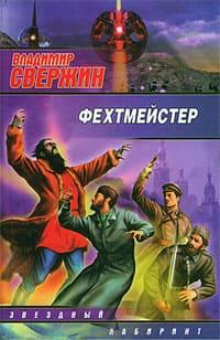 Свержин Владимир - Фехтмейстер