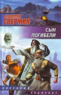 Свержин Владимир - Сын погибели