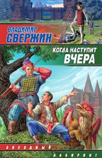Свержин Владимир - Когда наступит вчера