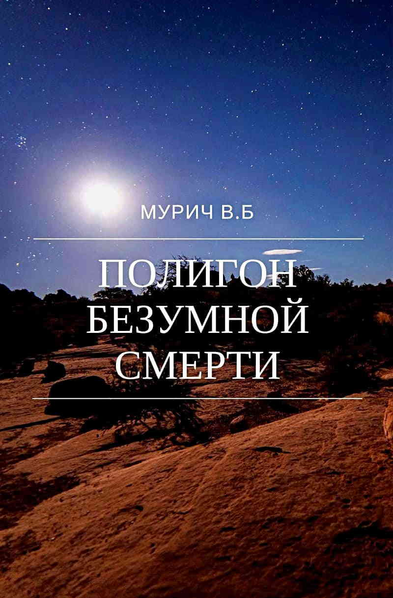 Мурич Виктор - Полигон безумной смерти