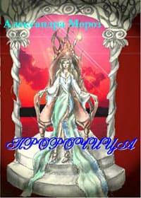 Мороз Александра - Пророчица