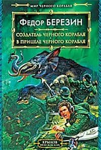 Березин Федор - В прицеле черного корабля