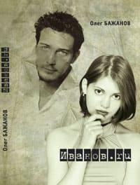 Бажанов Олег - Иванов.ru