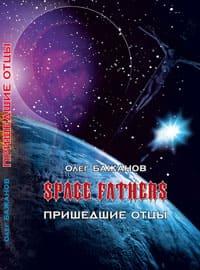 Бажанов Олег - Пришедшие отцы
