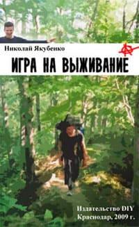 Якубенко Николай - Игра на выживание