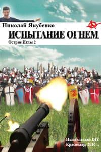 Якубенко Николай - Испытание огнем