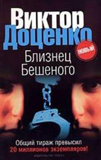 Доценко Виктор - Близнец Бешенного