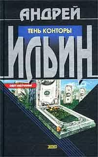 Ильин Андрей - Тень Конторы