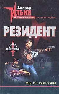 Ильин Андрей - Мы из Конторы