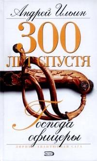 Ильин Андрей - Господа офицеры