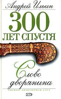 Ильин Андрей - Слово дворянина