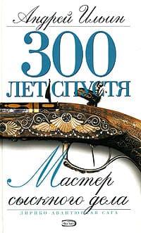 Ильин Андрей - Мастер сыскного дела